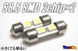 S8.5-31mm3chip SMD2連 白色12V用