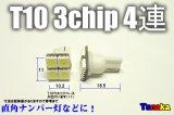 大人気!T10 ウエッジ球 SMD 3チップ×4連LED 白 12V車