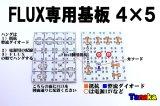 FLUX専用基板 4列×5列 20灯