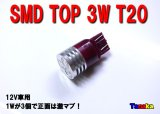 SMD TOP3W T20 12V (赤色)