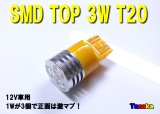 SMD TOP3W T20 12V (黄色)