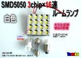 キラキラルームランプ 3chip×16連12V白色