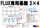 FLUX専用基板 2列×4列 8灯