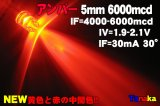 高輝度LED アンバー色 6000mcd(橙 オレンジ色)