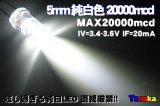 高輝度5mmLED 白色 20000mcd