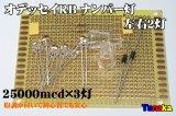 【12V】オデッセイRB LEDナンバー灯 2灯