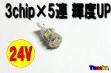 【24V】T10 ウエッジ球 SMD 3チップ×5連LED 白