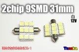 2chip SMD9連31mm 白色 青色
