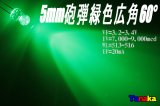 広角LED 砲弾型 5mm 緑色 60°
