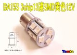 SMD 3chip×13連 黄色 BA15S 12V