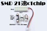SMD 21連白色12Vルームランプ
