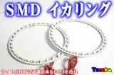 SMD イカリング(エンジェルアイ)2本1組 青