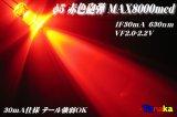 高輝度φ5 赤色砲弾 8000mcd