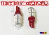 T10 ウエッジ球 SMD 3チップ×9連LED 赤色   12V車用