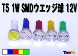 T5 SMD 1W12V用