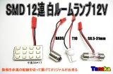 SMD 12連白色12Vルームランプ
