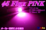 ピンク FluxLed 1000mcd 新色