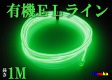 有機ELライン 黄緑色 1M