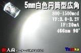 広角LED 円筒型90°5mm 白色