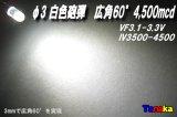 高輝度3mm 広角60° 白色 MAX 4500mcd