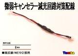 微弱電流キャンセラー・減光回路対策配線