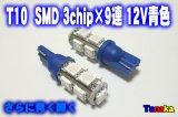 T10 ウエッジ球 SMD 3チップ×9連LED 青色   12V車用