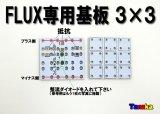 FLUX専用基板 3列×3列 9灯