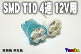 T10 SMD1chip 4連 12V用 白 青色