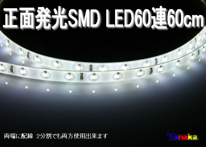 画像1: 正面発光SMD LED60連60cm白色 防水