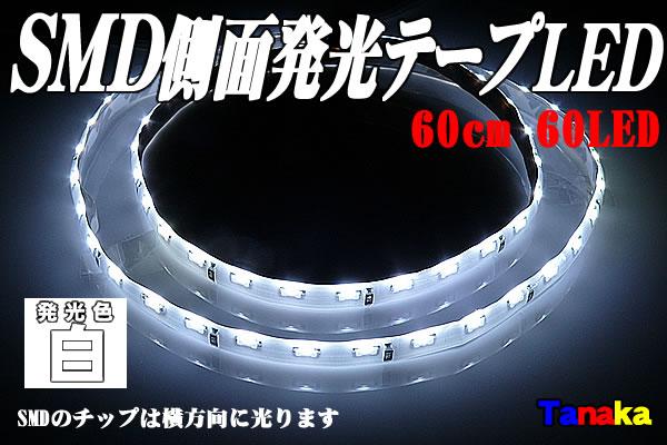 画像1: SMD 側面発光 60cm 60Led 白色 防水