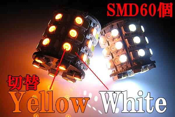 画像1: 黄色 白色ダブル球 切換SMD60連T20