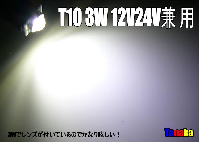 画像1: 【激眩】T10 3W白色 12V&24V兼用CREEチップ レンズ付き