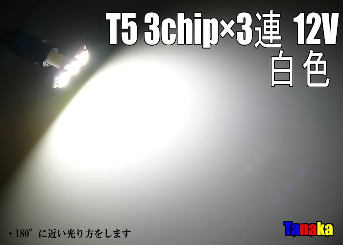 画像1: T5 3chip×3連 (白色/青色)12V用