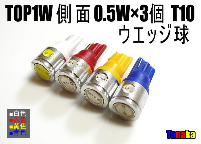 画像1: TOP1W 側面0.5W×3連 12V用 SMD