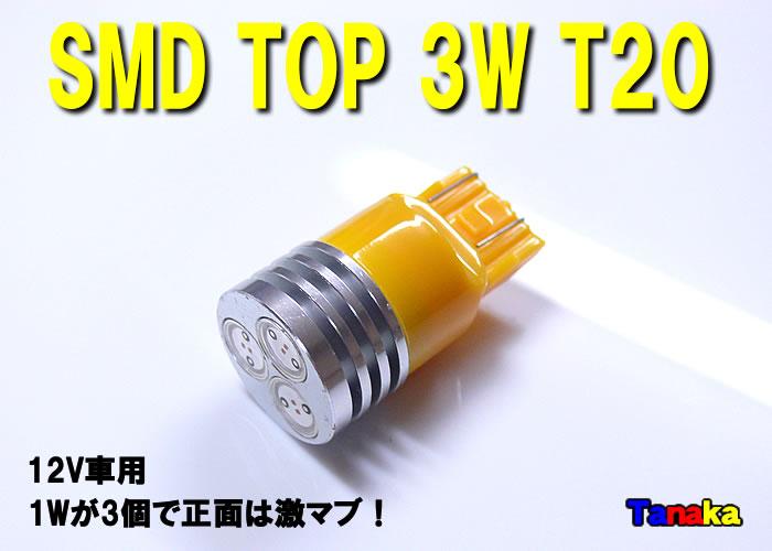 画像1: SMD TOP3W T20 12V (黄色)