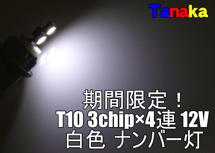 画像1: T10 3chip×4連 12V白色 両極性ナンバー灯に