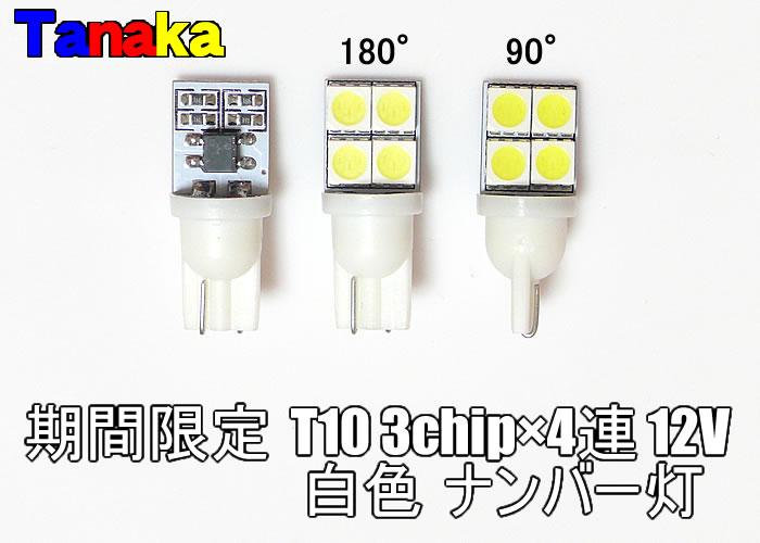 画像3: T10 3chip×4連 12V白色 両極性ナンバー灯に