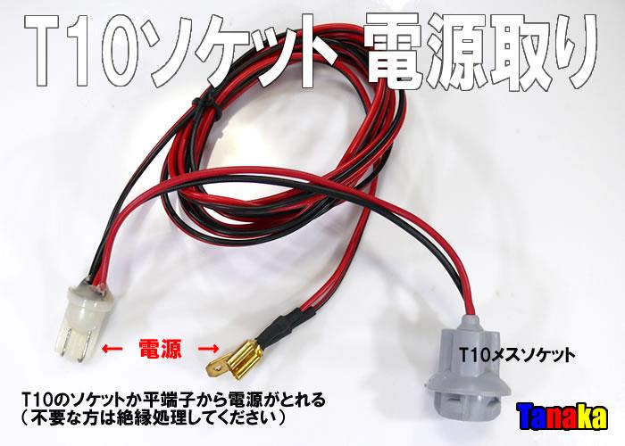 画像1: T10や平端子から電源を取るケーブル