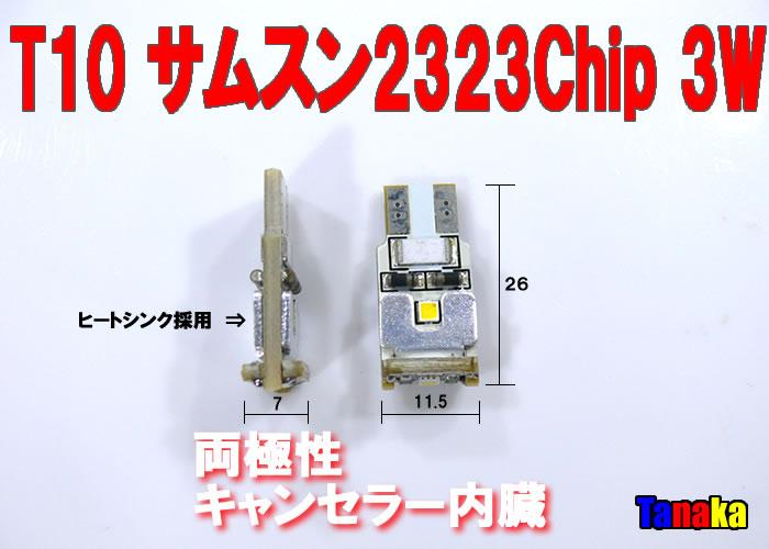 画像1: T10 サムスン2323 3W白色12V
