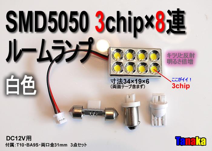 画像1: キラキラルームランプ 3chip×8連12V白色