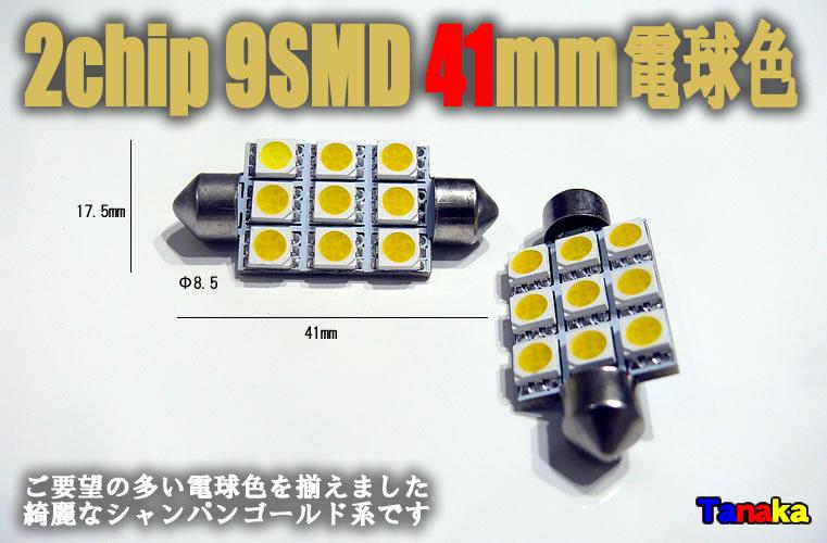 画像1: 2chip SMD9連 41mm 電球色