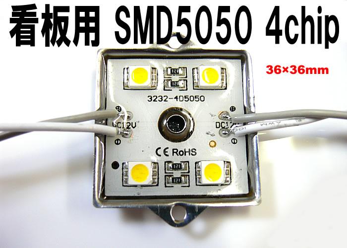 画像1: 看板用LED Rohs対応 古い看板も簡単LEDに!1chip×4個