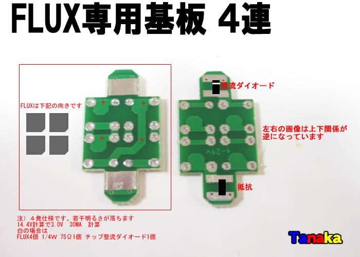 画像1: FLUX専用基板 2列×2列 4灯