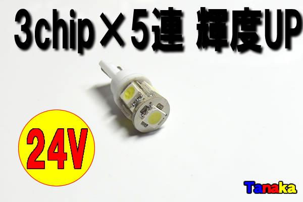 画像1: 【24V】T10 ウエッジ球 SMD 3チップ×5連LED 白