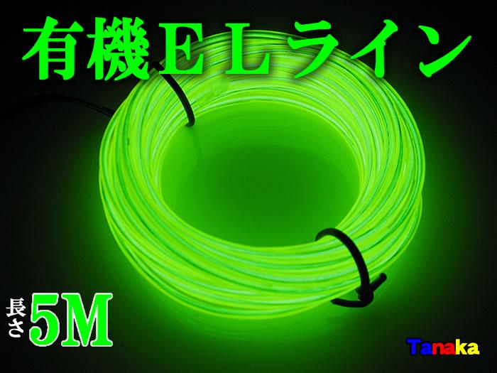 画像1: 有機ELライン 黄緑色 5M