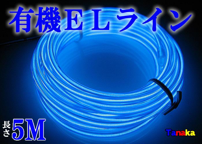 画像1: 有機ELライン 青色 5M