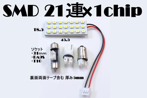 画像1: SMD 21連白色12Vルームランプ