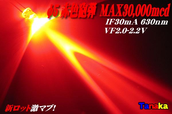 画像1: 超高輝度φ5 赤色砲弾 30,000mcd