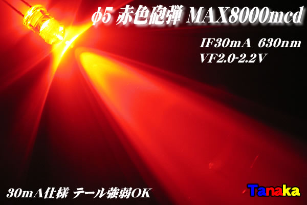 画像1: 高輝度φ5 赤色砲弾 8000mcd