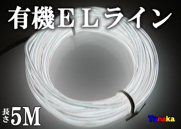 画像1: 有機ELライン 白色 5M
